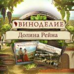 """«Долина Рейна» - новое дополнение к игре """"Виноделие. Полное издание"""""""
