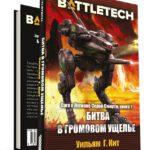 Hobby World локализует знаменитые книги серии BattleTech