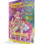 Журнал «Мир фантастики» собрал 6 миллионов рублей на краудфандинг-подписку в 2020-м — и снова поставил рекорд